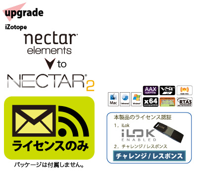 nectar 2 upgrade